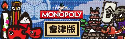 會津版モノポリーリンク